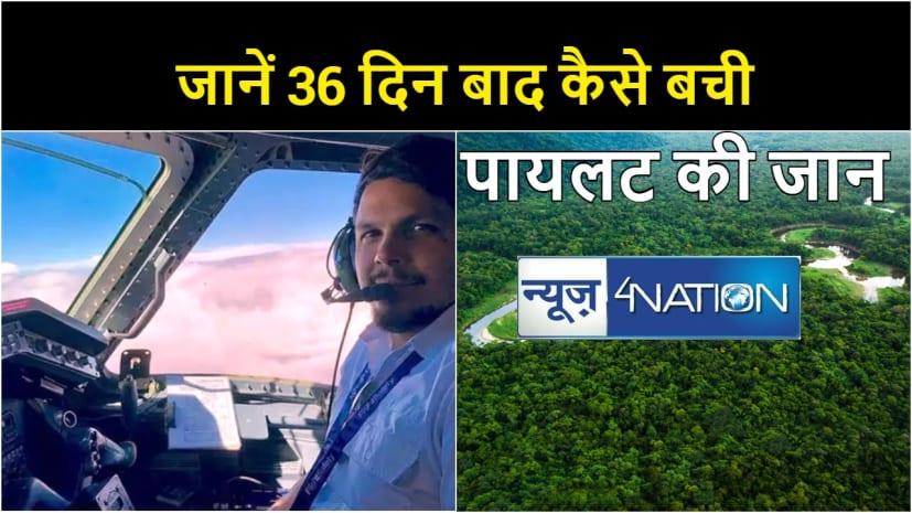 घने जंगल में क्रैश हुआ था विमान, जानें 36 दिन बाद कैसे बची पायलट की जान