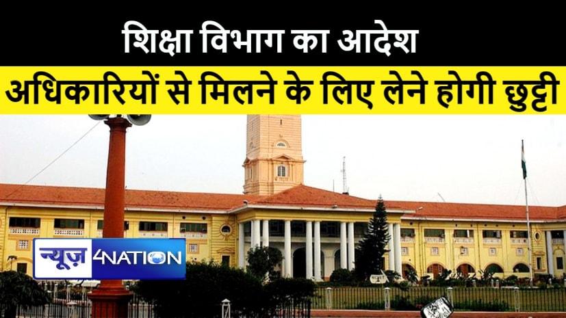 शिक्षा विभाग का आदेश, उच्च अधिकारियों से मिलने के लिए शिक्षकों को लेनी होगी छुट्टी
