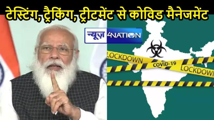 NATIONAL NEWS: प्रधानमंत्री की वर्चुअल बैठक में फैसला, अभी नहीं लगेगा संपूर्ण लॉकडाउन, 3Ts पर जोर दें राज्य