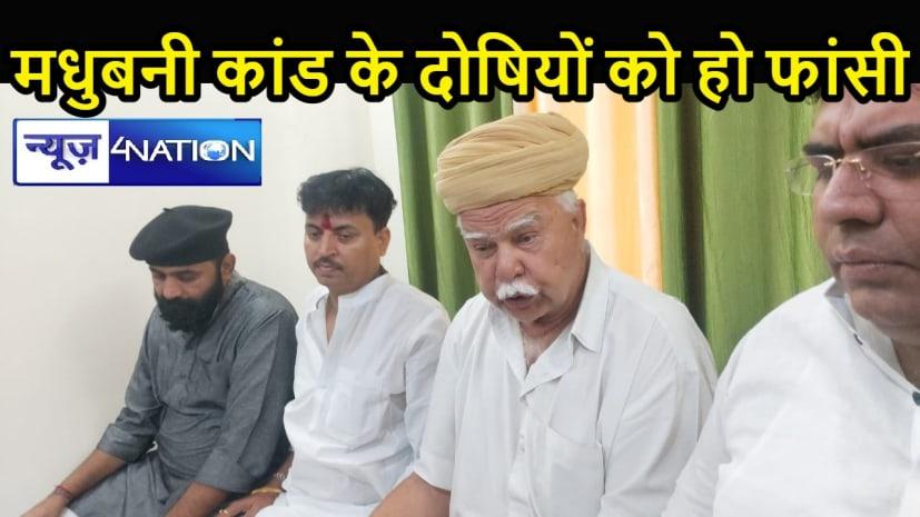 BIHAR NEWS: श्री राजपूत करणी सेना की आक्रोश यात्रा, मधुबनी कांड पर सरकार के रवैये से हैं नाराज
