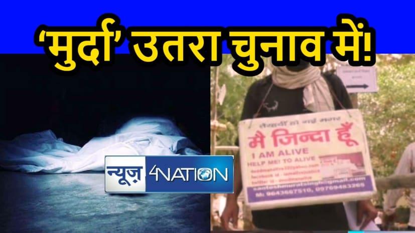 UP में 'मुर्दा' उतरा चुनाव में! जानिये क्या है पूरा मामला