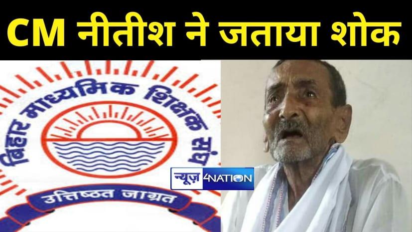 बिहार माध्यमिक शिक्षक संघ के पूर्व अध्यक्ष प्रेम नारायण सिंह का निधन, CM नीतीश ने जताया शोक