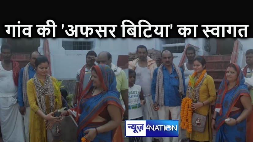 बदल गई जिंदगी : 'अफसर' बनने पर गांव की 'बिटिया' का हुआ जोरदार स्वागत, ग्रामीणों ने कहा नाम रोशन कर दिया