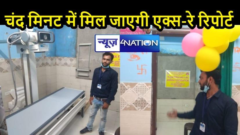BIHAR NEWS: सरकारी अस्पताल में प्राइवेट जैसी सुविधा, 24x7 होगा डिजिटल एक्स-रे, चंद मिनट में मिलेगी रिपोर्ट
