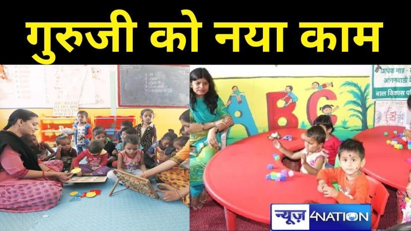 अब लीजिए....सरकारी स्कूल के 'गुरुजी' अब आंगनबाड़ी केंद्र पर जाकर बच्चों को पढ़ायेंगे, बिहार सरकार ने जारी किया आदेश