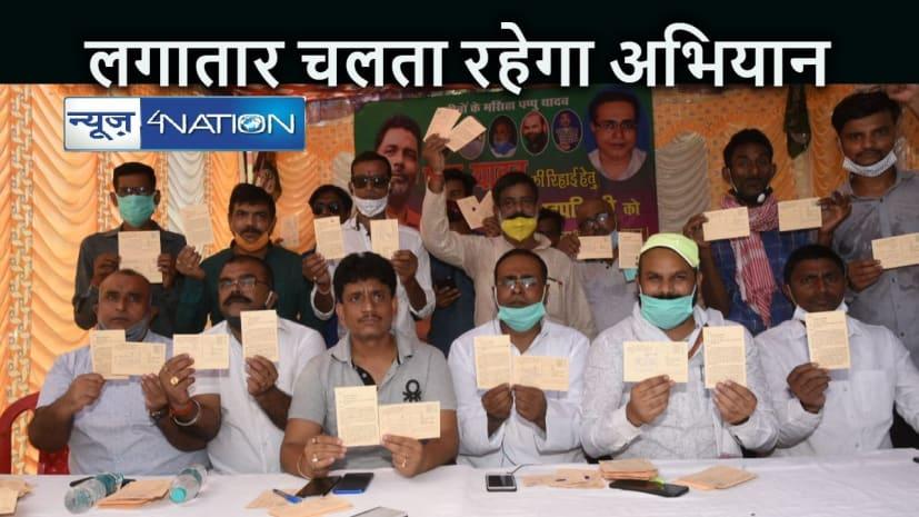 BIHAR NEWS: पप्पू यादव की रिहाई को लेकर जाप ने चलाया हस्ताक्षर अभियान, तीन हजार लोगों के समर्थन का दावा