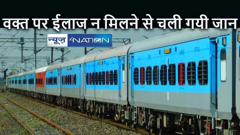 BIG NEWS: पटना हावड़ा जनशताब्दी एक्सप्रेस में महिला की मौत, चलती ट्रेन में हुई थी तबीयत खराब, इलाज के अभाव में मौत