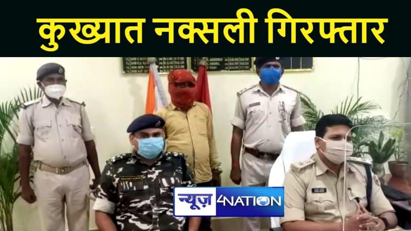 BIHAR NEWS : सासाराम में कुख्यात नक्सली निवास सिंह गिरफ्तार, कई मामलों में थी पुलिस को तलाश