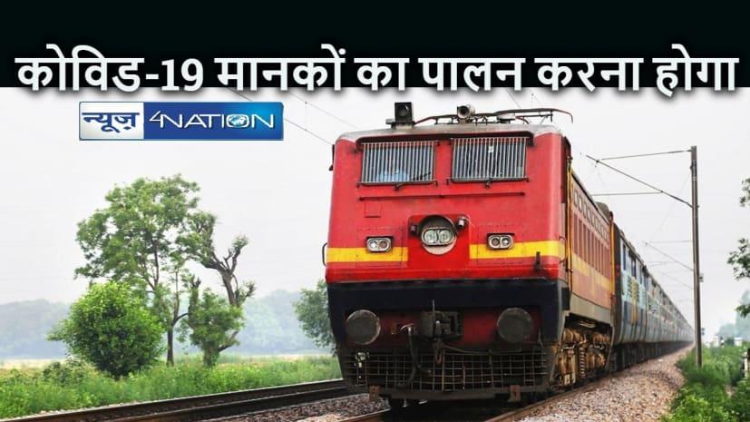 NATIONAL NEWS: कृपया ध्यान दें, यात्रियों की सुविधा के लिए इन ट्रेनों का होगा पुनर्संचलन, सभी कोच होंगे आरक्षित