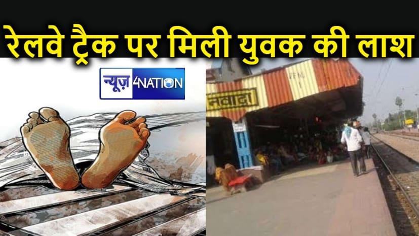 रेलवे ओवरब्रिज के समीप मिली युवक की लाश, ट्रैक पार करने के दौरान ट्रेन से कटा