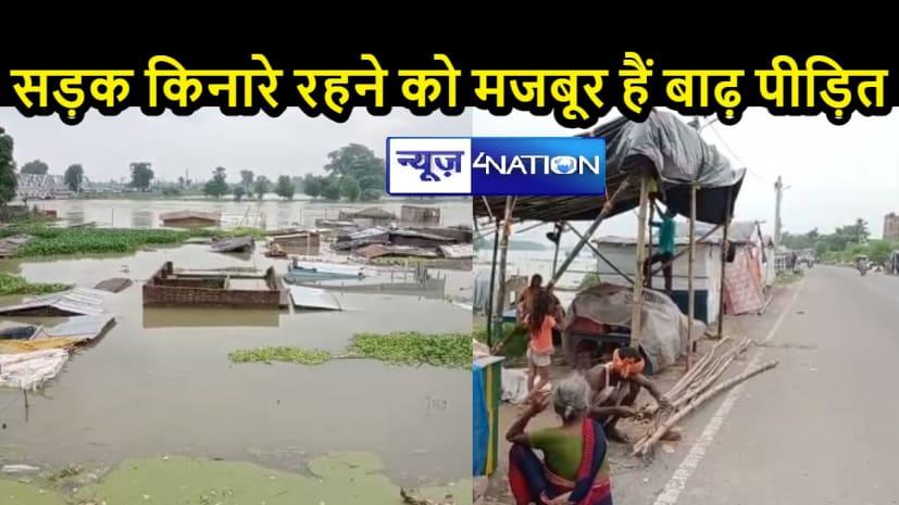 बाढ़ से बिगड़े हालातः कई गांवों में घुसा बाढ़ का पानी, नहीं पहुंची सरकारी सहायता, सड़कों पर रहने को विवश है बाढ़ पीड़ित