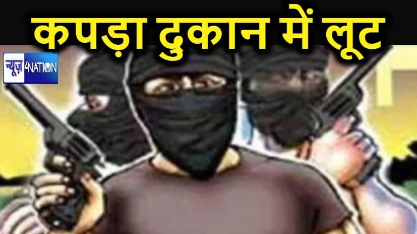 वैशाली: कपड़ा दुकान में दो लाख रुपये की लूट, हथियार के बल पर बदमाशों ने दिया वारदात को अंजाम