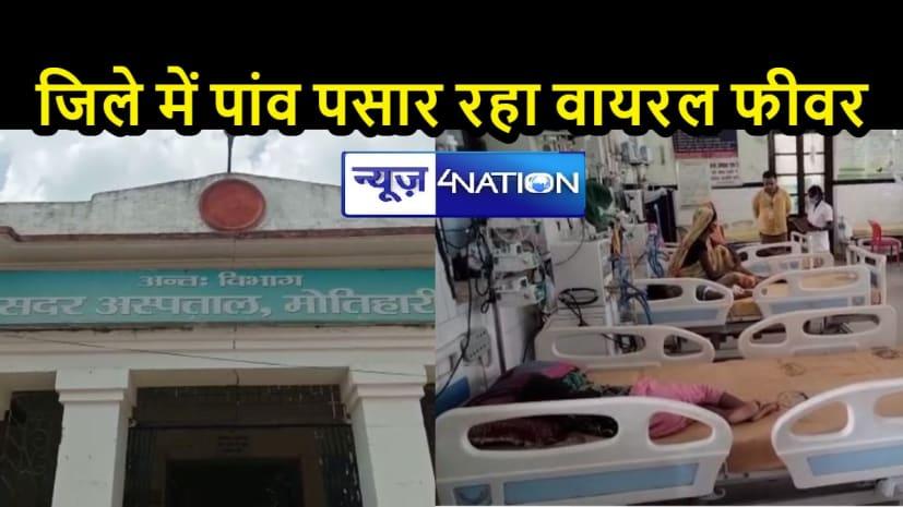 BIHAR NEWS: मोतिहारी में वायरल फीवर की दस्तक, 4 बच्चे अस्पताल में भर्ती, बीमारी को लेकर स्वास्थ्य विभाग अलर्ट