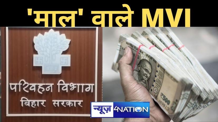 खुलासाः नोट छापने वाले MVI 'विनोद' के पांच रिश्तेदार बिहार में मोटरयान निरीक्षक! EOU के लपेटे में आकर 2 हो चुके हैं निलंबित..अन्य पर भी गंभीर आरोप