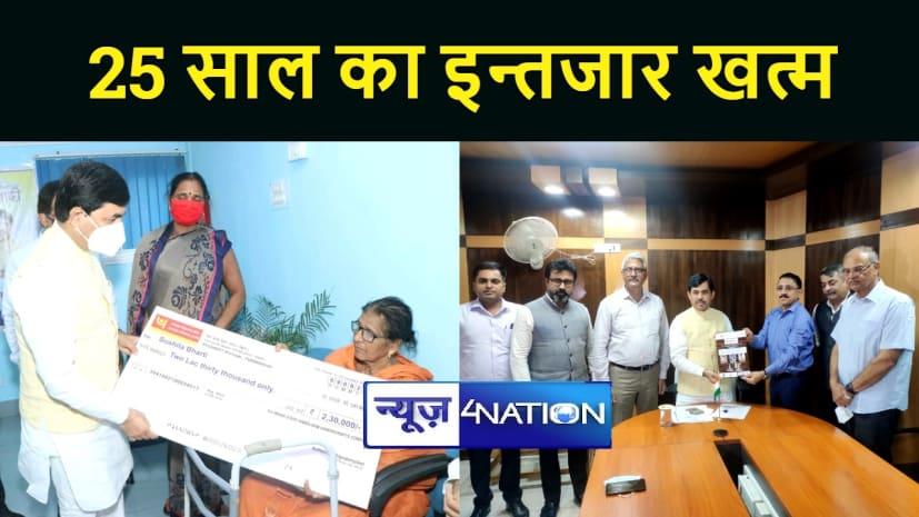 बिहार के तीन निगम कर्मियों के 25 साल का इंतज़ार खत्म, शुरु हुआ 106.90 करोड़ रुपए के लंबित वेतन का भुगतान