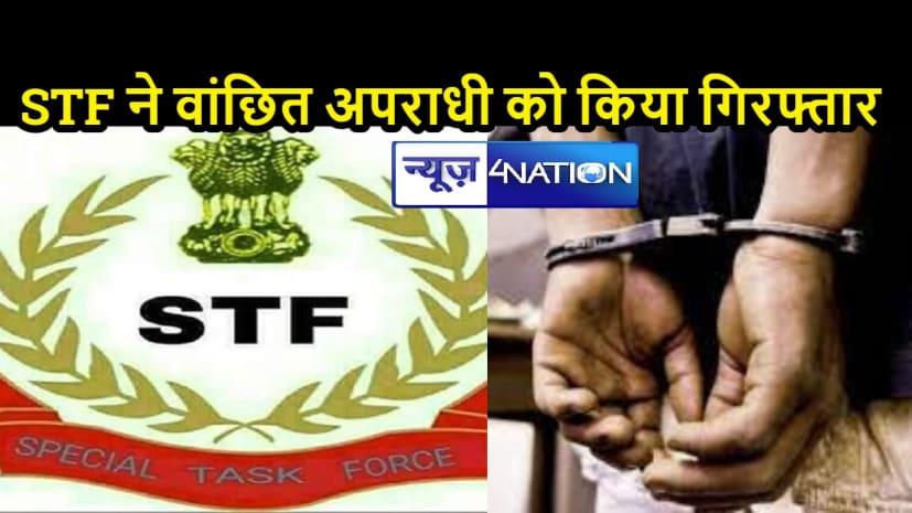 BIHAR CRIME: बिहार STF की बड़ी कार्रवाई, कई कांड में फरार वांछित अपराधी को किया गिरफ्तार