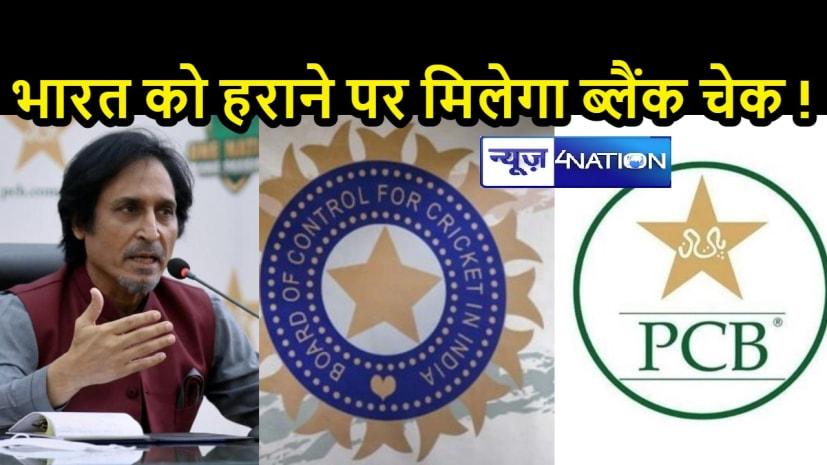 भारत-पाक मैच से पहले रमीज राजा आए सामने, कहा- BCCI के फंड से चल रहा PCB, फिर खिलाड़ियों को ब्लैंक चेक का भी दिया ऑफर!
