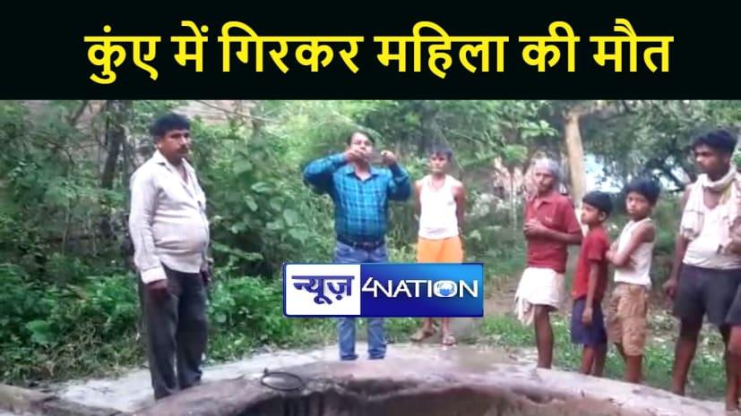 BHAGALPUR NEWS : फूल तोड़ने गयी महिला की कुंए में गिरने से हुई मौत, परिजनों में मचा कोहराम