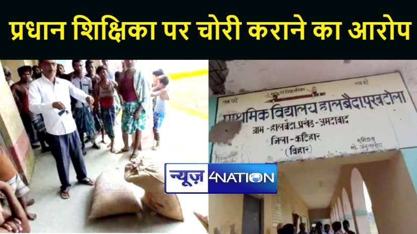 ग्रामीणों ने स्कूल की प्रधान शिक्षिका पर लगाया चावल चोरी कराने का आरोप, दो आरोपियों को पकड़कर किया पुलिस के हवाले