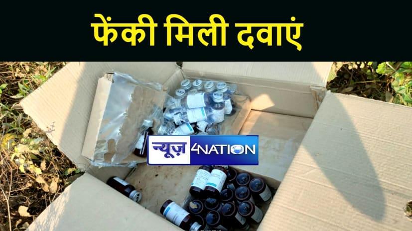 NALANDA NEWS : पईन में फेंकी मिली सरकारी अस्पताल की दवाएं, स्वास्थ्य महकमें में मचा हड़कंप