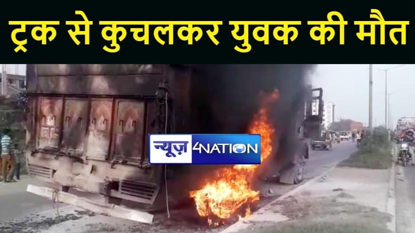 पटना में ट्रक ने बाइक सवार युवक को कुचला, मौके पर हुई मौत, आक्रोशित लोगों ने ट्रक को किया आग के हवाले