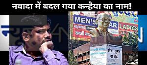 नवादा में बदल गया कन्हैया कुमार का नाम, विरोधियों के पोस्टर से मचा हड़कंप