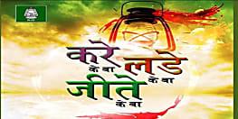 RJD में टूट का सिलसिला शुरू, टिकट नहीं मिलने से नाराज आज कई नेता राजद से तोड़ेंगे नाता
