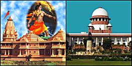 अयोध्या विवाद मामले में सुनवाई आज, सुप्रीम कोर्ट पर होगी लोगों की नजर