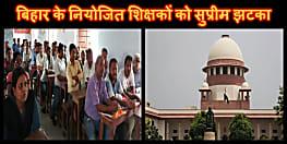 समान काम-समान वेतन की मांग पर बिहार के नियोजित शिक्षकों को सुप्रीम झटका, SC ने हाईकोर्ट के फैसले को बदला