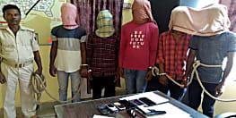 पूर्णिया में पुलिस को मिली बड़ी सफलता, लूट की योजना बना रहे पांच अपराधियों को किया गिरफ्तार