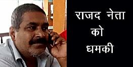 राजद नेता को मिली जान से मारने की धमकी, परिवार को सुरक्षा देने की लगायी गुहार