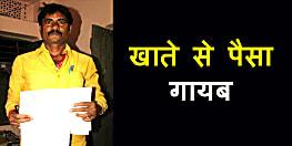 भाजपा नेता की पत्नी के खाते से जालसाजों ने उड़ाए 75 हज़ार रूपये, थाने में मामला दर्ज