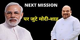 नरेंद्र मोदी और अमित शाह की जोड़ी ने बीजेपी के दो एजेंडों को किया फतह,अब तीसरे मिशन की तैयारी भी शुरू