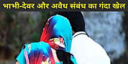 भाभी के साथ जिस्मानी रिश्ते में अंधा हुआ पति, विरोध करने पर पत्नी को जलाकर मार डाला
