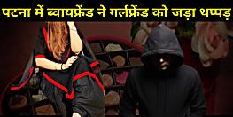 दिल्ली वाले ब्वायफ्रेंड ने पटना वाली गर्लफ्रेंड को चॉकलेट खिलाने बाद जड़ा थप्पड़, किसी और के साथ सेट होने की लग गई थी भनक