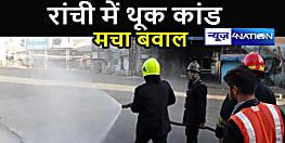 रांची में सफाई कर्मियों पर छत से युवकों ने फेंका थूक ,सील किये जा चुके हिंदपीढ़ी के वार्ड नंबर 23 की घटना