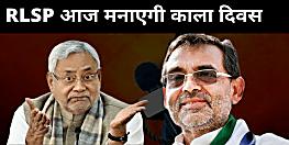 सीएम नीतीश कुमार के खिलाफ कुशवाहा ने खोला मोर्चा, RLSP आज मनाएगी काला दिवस