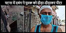 पटना में एक दबंग ने बिहार पुलिस के ऑफिस असिस्टेंट को सड़क पर दौड़ा-दौड़ा कर पीटा