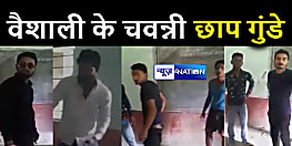 वैशाली के चवन्नी छाप गुंडों ने कानून को लिया ठेंगे पर, 2 युवकों को कमरे में बन्द कर की बेरहमी से की पिटाई..वीडियो हुआ वायरल