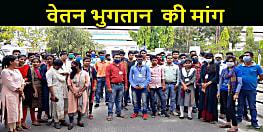मुजफ्फरपुर में कार्यपालक सहायकों ने किया प्रदर्शन, वेतन भुगतान की मांग