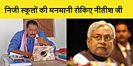 नीतीश जी,निजी स्कूलों की मनमानी पर कुछ करिए....भाजपा विधायकों की मुख्यमंत्री से गुहार