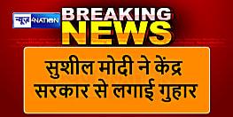 बिहार सरकार ने केंद्र से लगाई गुहार, अनुदान व केन्द्रांश की राशि पहली तिमाही में हीं दीजिए