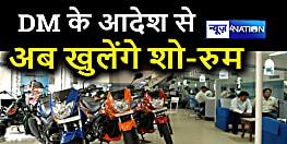 बिहार सरकार का आदेश,लॉक डाउन में वाहनों के शो-रूम खोलने का आर्डर अब DM देंगे...