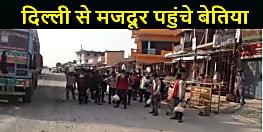 दिल्ली से ट्रक पर सवार होकर बेतिया पहुंचे 40 मजदूर, भेजे गए क्वारंटाइन सेंटर