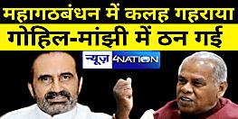 Bihar Election 2020: महागठबंधन में कलह गहराया , गोहिल और मांझी में ठन गई