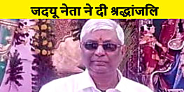 जदयू नेता राजू बरनवाल ने डॉ. सीताराम प्रसाद के निधन पर जताया शोक, कहा चिकित्सा जगत को हुई अपूरणीय क्षति