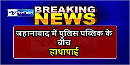 BIG BREAKING : जहानाबाद में पुलिस और पब्लिक के बीच हाथापाई, पढ़िए पूरी खबर
