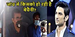 महाराष्ट्र का कौन सा बड़ा नेता सुशांत की मौत की जांच से है बेचैन, आखिर किसके कहने पर पटना पुलिस को किया गया बेइज्जत