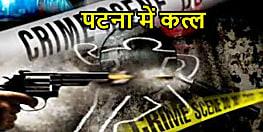 पटना में शख्स के कत्ल से सकते में पुलिस, अपराधियों ने सरेराह ठोक दी गोली