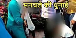पटना में बीच सड़क पर लड़की ने उतार दिया लफंगे के आशिका का भूत, कहा- कनखी मारता है अब चप्पल खा